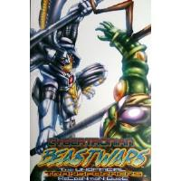 Cybertronian - Beast Wars, The Unofficial Transformers Recognition Guide Vol. 1