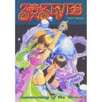3x3 Eyes Vol. 5 - Summoning of the Beast