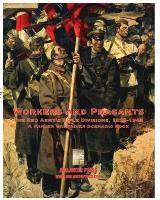 Workers and Peasants - The Red Army at War 1941 (2018)