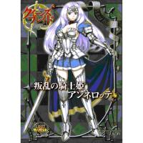 Annelotte - Princess Knight