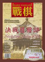#3 w/Strike on Sarhu 1619