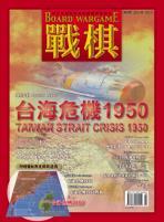 #5 w/Taiwan Strait Crisis 1950