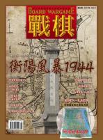 #6 w/Storm over Hengyang 1944
