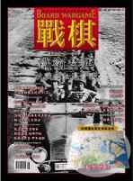 #11 w/Iron Guards - Battle of Shanghai & Nanjing! Nanjing!