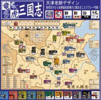 #44 w/Five Tiger Generals in the Three Kingdoms