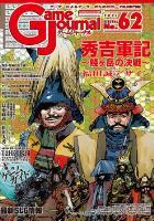 #62 w/Hideyoshi Military - Battle of Mt. Tenno