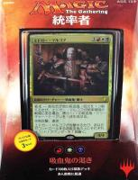 Commander Deck 2017 - Vampiric Bloodlust (Japanese)