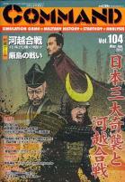 #104 w/Battle of Kawagoe - The Gamble of Hojo Ujiyasu