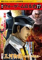 #17 w/Mikawamonogatari 1563