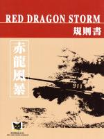 Red Dragon Storm