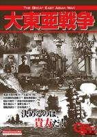 Special Edition - The Great East Asian War