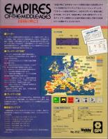 Empires of the Middle Ages (Japanese Edition)