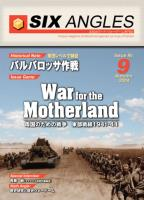 #9 w/War for the Motherland