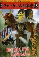 #15 w/Battle of Hachiouji-Jou