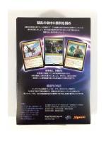 Commander Deck 2016 - Invent Superiority (Japanese)