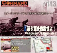 #143 w/Codeword Thunderclap, Army Group 1942-1943