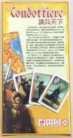 Condottiere (Japanese Edition)