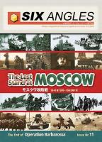 #11 w/The Last Stand at Moscow