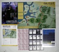 #25 w/The Battle of Okehazama