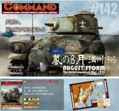 #142 w/August Storm, The Soviet-Japanese War, 1945