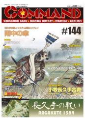#144 w/Battle of Nagakute 1584