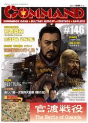#146 w/The Battle of Guandu
