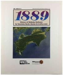 1889 - History of Shikoku Railways