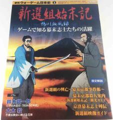 #1 w/Shinsengumi-Shimatsuki-Kamogawa-Keppuuroku