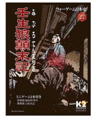 #27 w/Miburo-Tenmatsuki