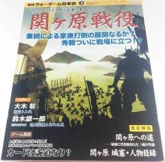 #3 w/Campaign of Sekigahara