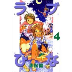Love Hina Vol. 4 (Japanese)