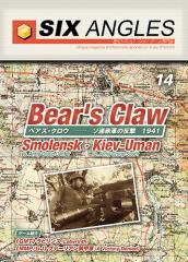 #14 w/Bear's Claw - Smolensk vs. Army Group Center & Kiev-Uman vs. Army Group South