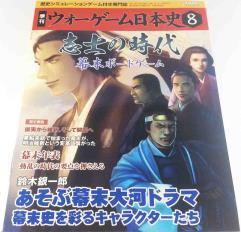#8 w/Days of Shishi - Bakumatsu