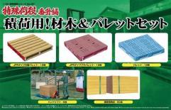 Wood & Pallet Set