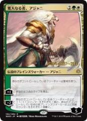 Ajani, the Greathearted (JP Alternate Art) (R) (Foil)