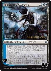 Ashiok, Dream Render (JP Alternate Art) (U) (Foil)