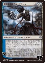 Ashiok, Dream Render (JP Alternate Art) (U)