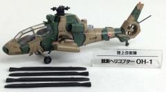 Kawasaki OH-1 Ninja