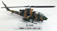 Fuji AH-1S Cobra