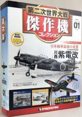 Kawanishi N1K2-J Shiden-Kai 1945