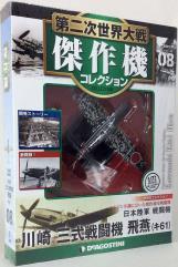 Kawasaki Ki-61 Hien 1945