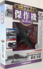 Aichi B7A2 Ryusei 1945