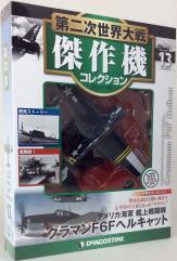Grumman F6F-5 Hellcat 1945