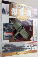Aichi D3A1 Type 99 Model 11