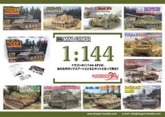 1/144 Mini Armor Series - Assortment (1 of Each)