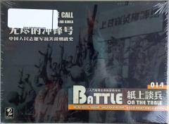 Endless Bugle Call, The - War to Resist US Aggression and Aid Korea