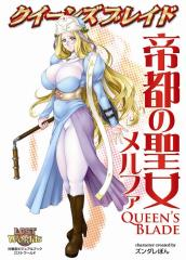 Melpha - Priestess