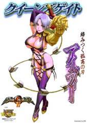 Ivy (Soul Caliber)