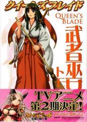 Tomoe - The Musha-Miko