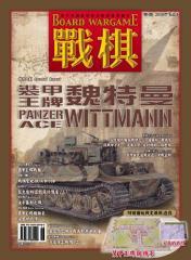 #4 w/Panzer Ace Wittmann